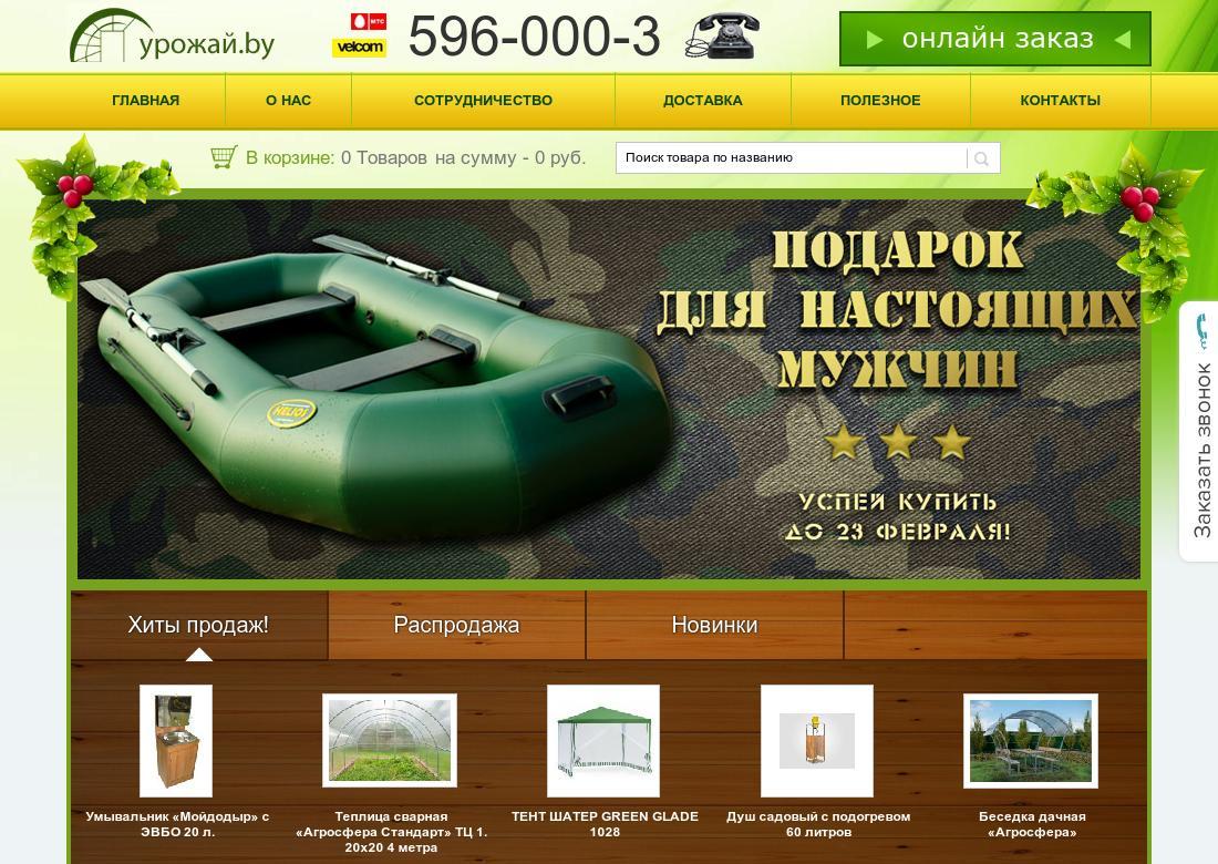 создание интернет магазина urojay.by